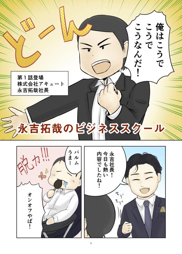 永吉拓哉のビジネススクール