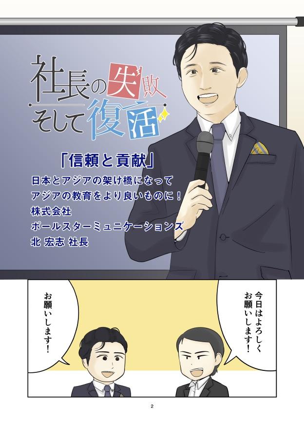 社長の失敗そして復活 「信頼と貢献」日本とアジアの架け橋になって、アジアの教育をより良いものに!