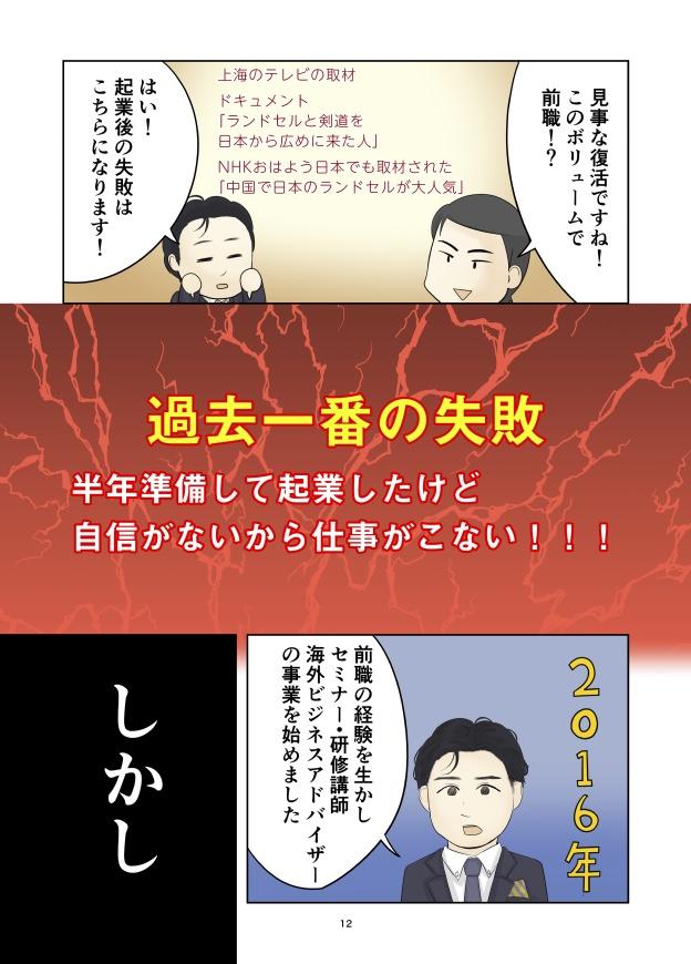 ドキュメント「ランドセルと剣道を日本から広めに来た人」NHKおはよう日本「中国で日本のランドセルが大人気」
