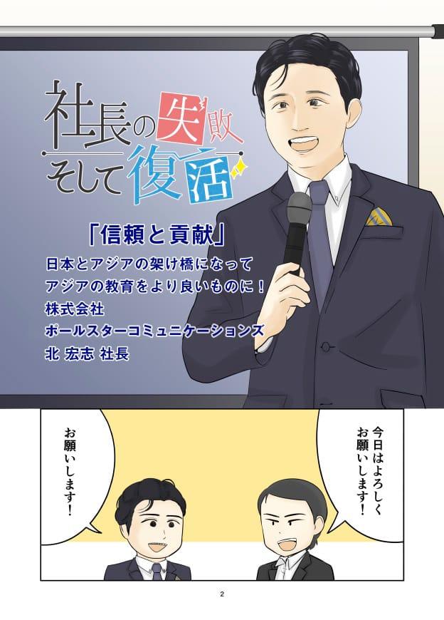 社長の失敗そして復活「信頼と貢献」日本とアジアの架け橋になって、アジアの教育をより良いものに!